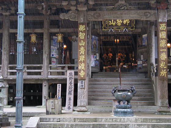 Seigantoji Temple Hondo Entrance